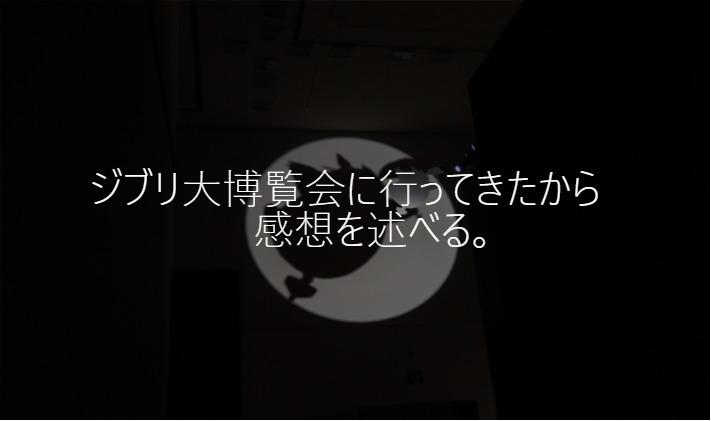 【レビュー】兵庫のジブリ大博覧会に無職が行ってきた感想。ネコバスに乗れた感動は言葉にできない。