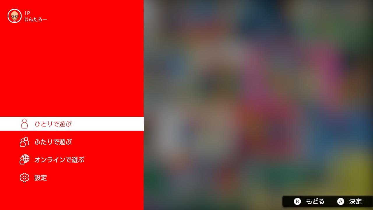 ファミリーコンピューター Nintendo Switch Online 起動画面