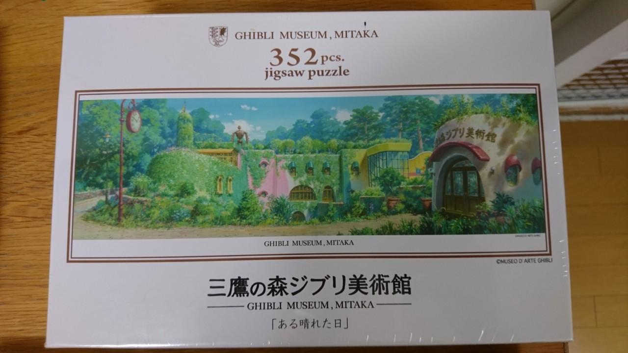 三鷹の森ジブリ美術館 パズル
