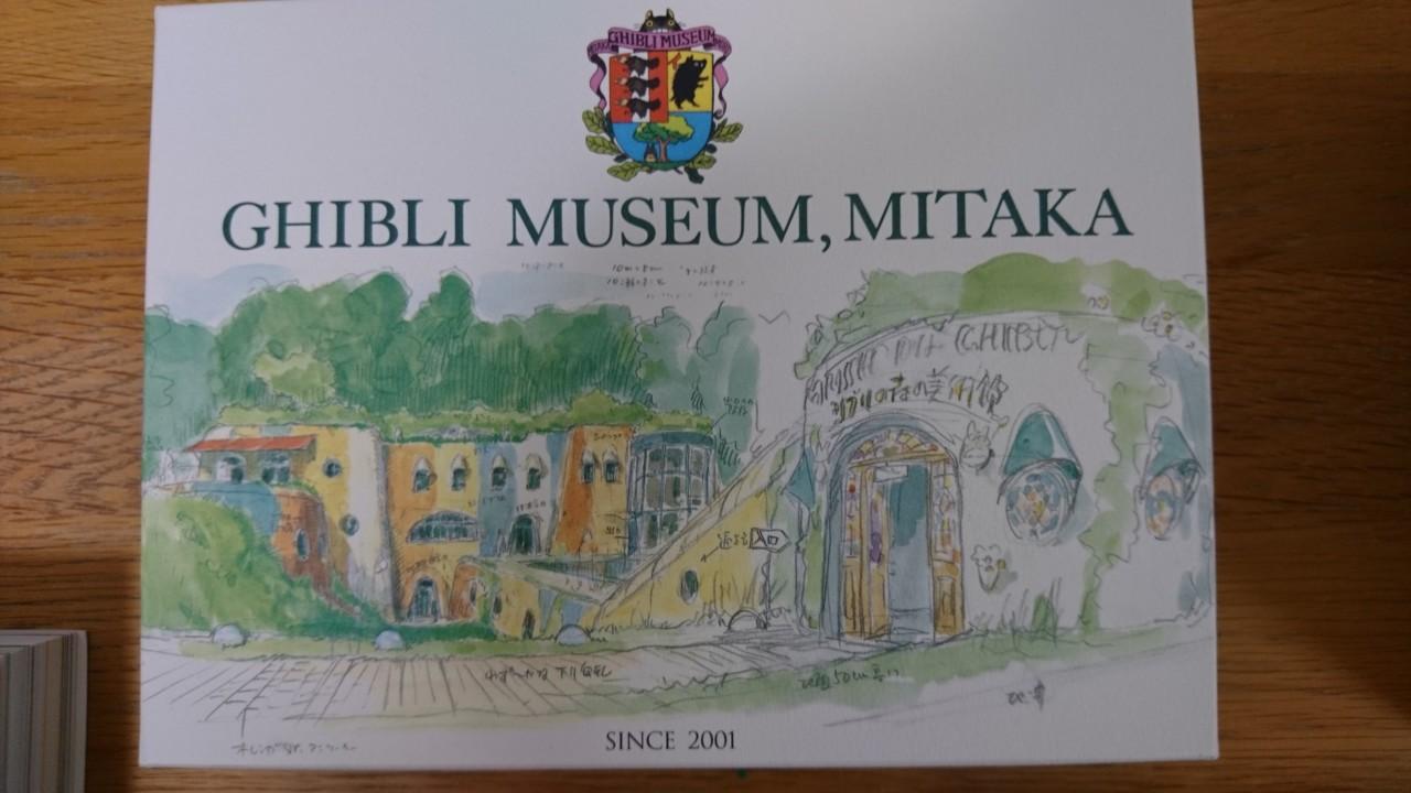 三鷹の森ジブリ美術館 ポストカード
