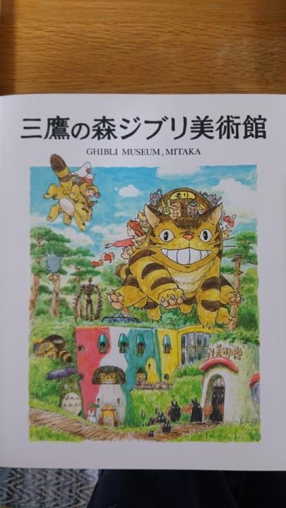 三鷹の森ジブリ美術館の本