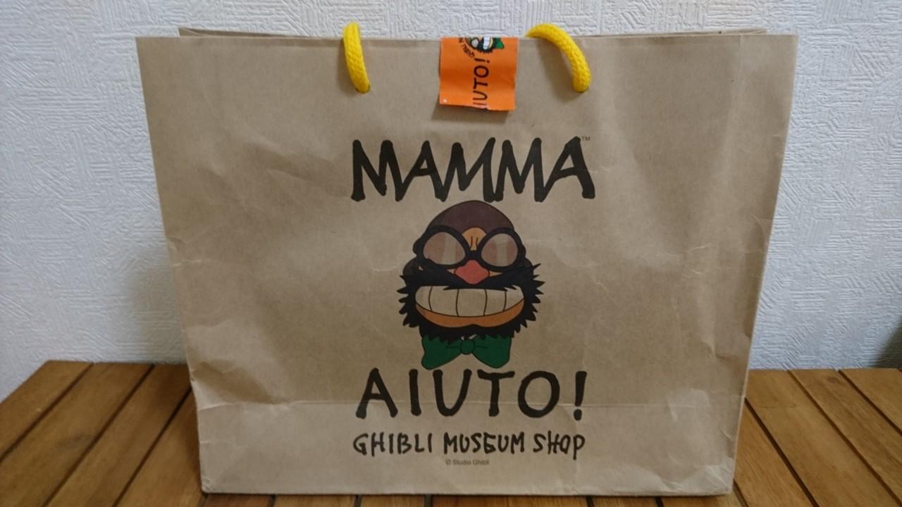 マンマ・ユート 買い物袋