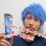 ダイソーのヘアカラーワックスを使ってみた!使い方の解説や色の種類をまとめました。