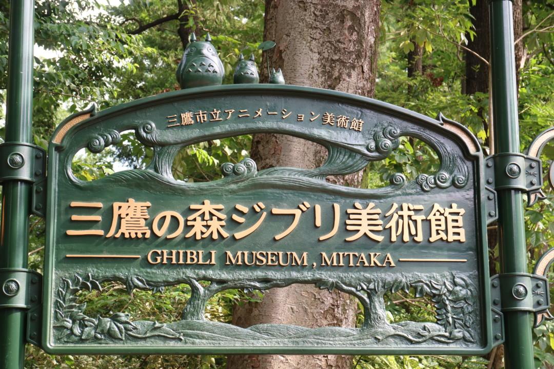 三鷹の森ジブリ美術館 看板