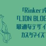 【LION BLOG】RinkerをCSSでカスタマイズしてみた。【コピペでOK】