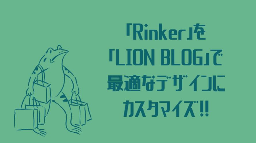「Rinker」を 「LION BLOG」で 最適なデザインに カスタマイズ!!