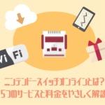 ニンテンドースイッチオンラインとは?5つのサービスと料金と登録方法をやさしく解説