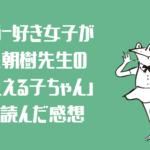 泉朝樹先生の「見える子ちゃん」をホラー好き女子が読んだ感想