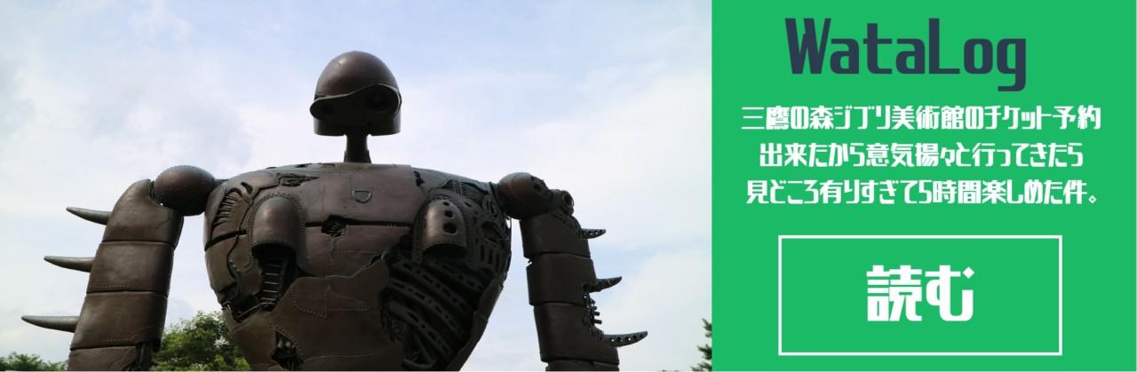 東京観光に三鷹の森ジブリ美術館に行った感想。見どころ有りすぎて5時間楽しめた
