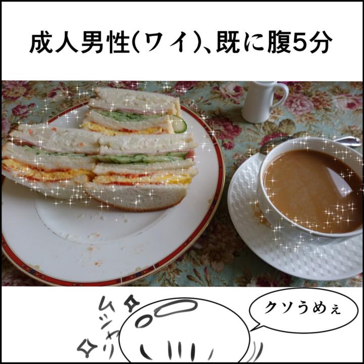 【漫画】一つで腹五分。サンドウィッチは激ウマ。