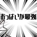 バクレツモンスターの最強リセマラキャラはこいつ。ニトラのおっぱいも最高