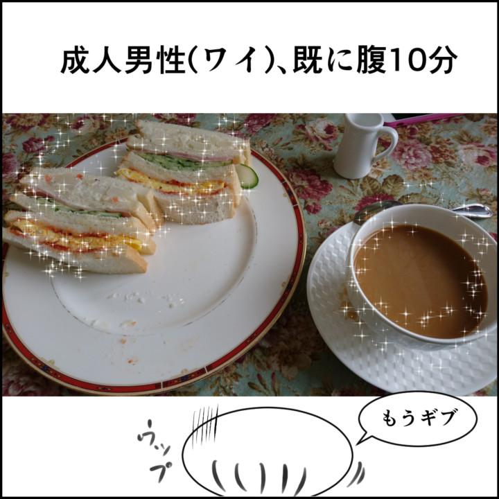 【漫画】サンドウィッチ半分で成人男性腹10分。