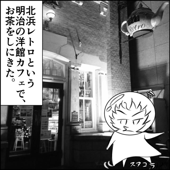 【漫画】北浜レトロという明治の洋館カフェでお茶をしにきた。