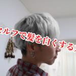 【お家で簡単】ホワイトブリーチを使ってセルフで髪を白くする方法【黒髪でもOK】