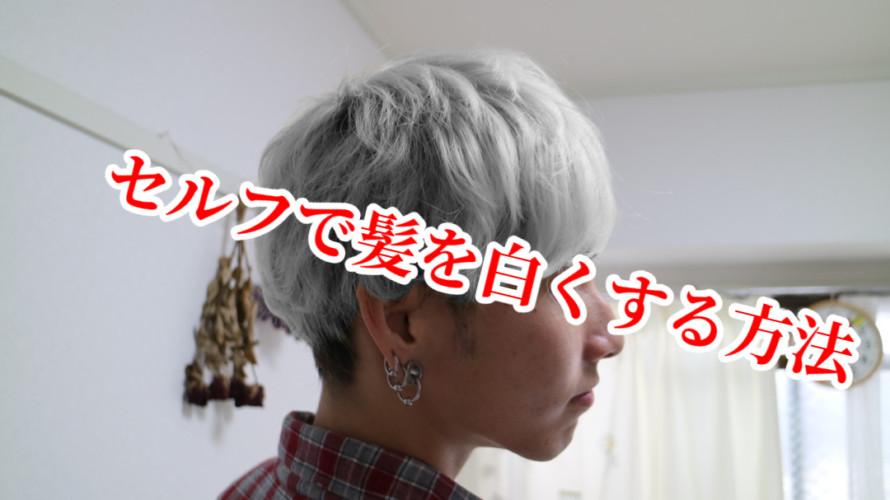 セルフで髪を白くする方法