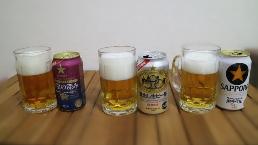 サッポロビール3種を飲み比べ!「至高の深み」、「黒ラベル」、「蔵出し生」をバカ舌がレビュー。