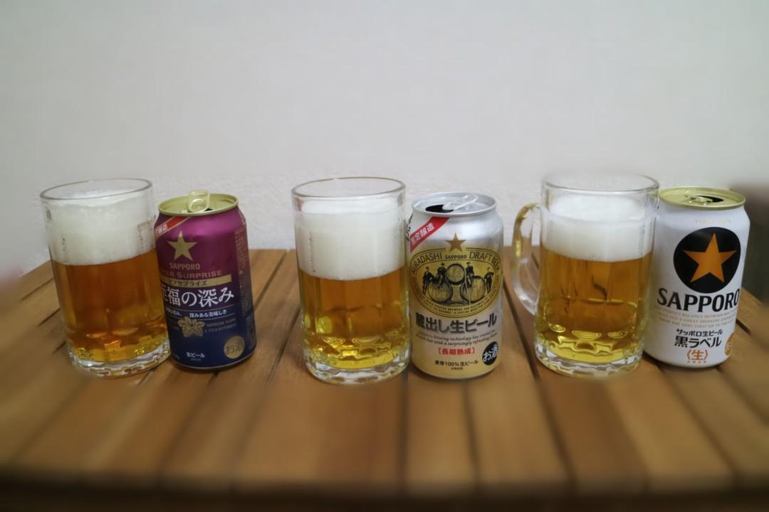 サッポロビール飲み比べ