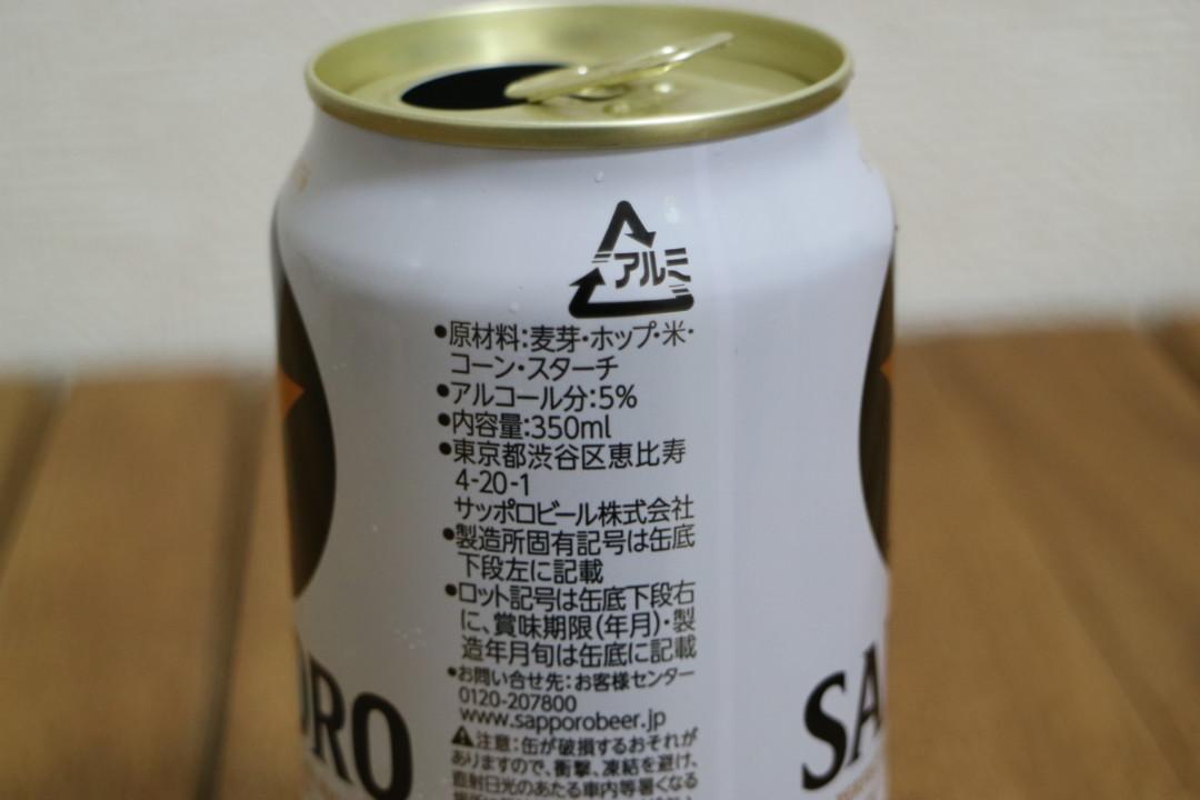 黒ラベル アルコール5%