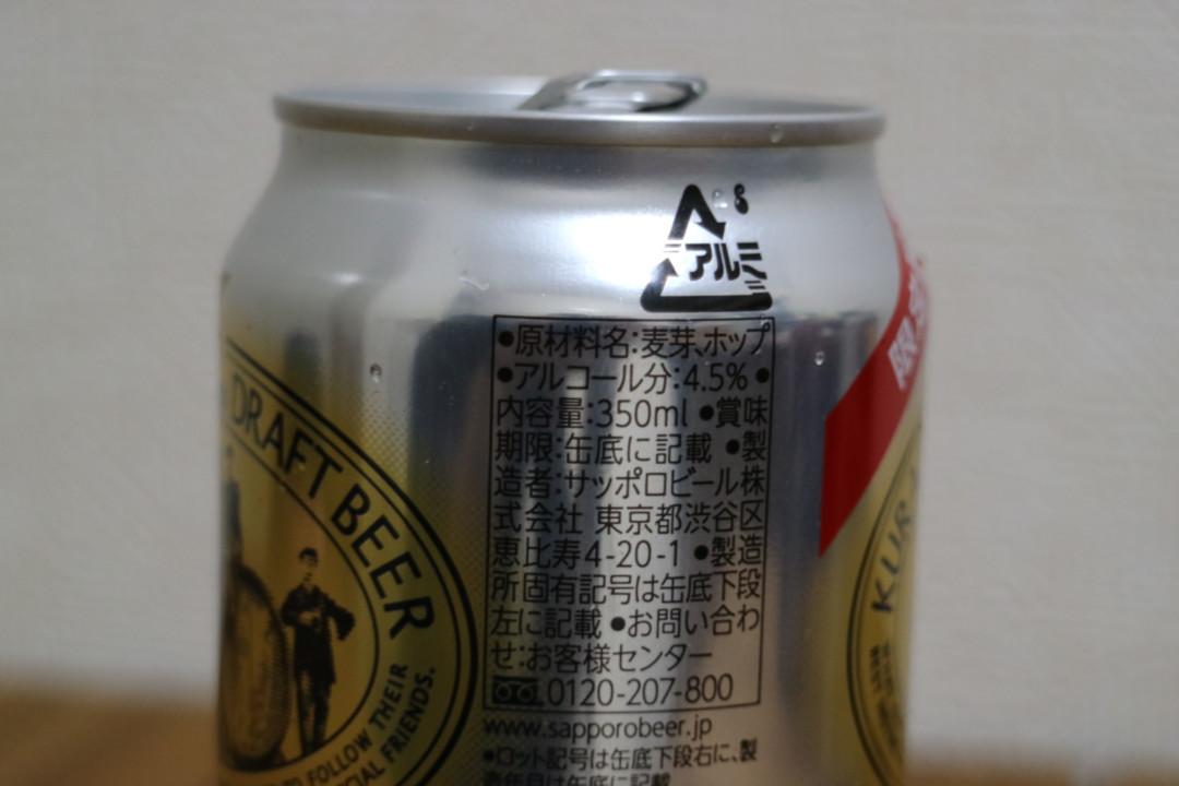 樽出し生ビール アルコール4.5%