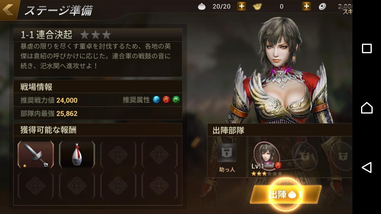 真・三國無双 斬 TOP
