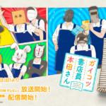 「ガイコツ書店員 本田さん1話」をノンケが見た感想【ネタバレ有り】