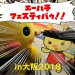 A8フェスin大阪2018に変態が参加してみた。そして感想をまとめてみた。