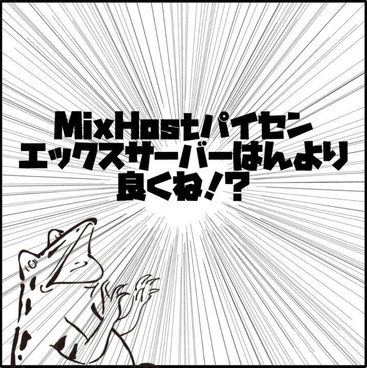 MixHostパイセン エックスサーバーはんより 良くね!?