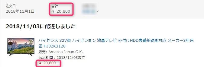 タイムセール HISENSE TV 20800円
