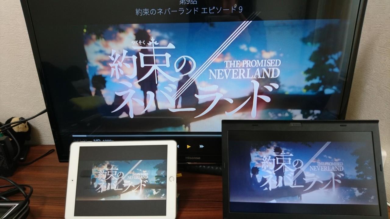 ハイセンス32型tv 約束のネバーランド