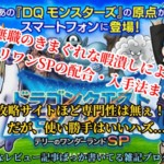 【テリワンSP】闇龍シャムダの楽な配合・入手方法!通信対戦で奪えるもんなら奪ってみろ!!