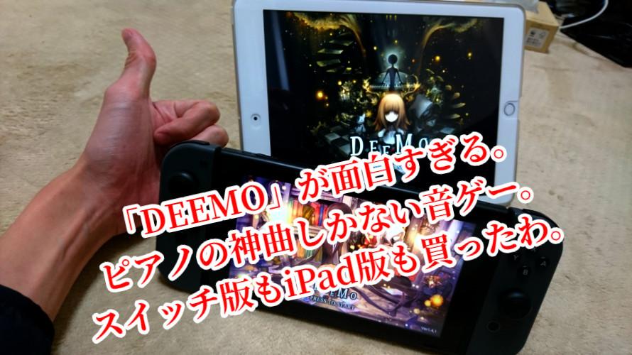 「DEEMO」が面白すぎる。 ピアノの神曲しかない音ゲー。 スイッチ版もiPad版も買ったわ。