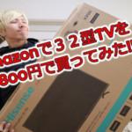 2万円の32型TVをAmazonで買ってみた。HISENSEとかいう謎のメーカーTVをレビュー!
