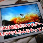 【感想】PUBGは最強のスマホゲーム!!PCでもPS4でもみんなやってる神ゲー!!【レビュー】