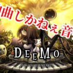 DEEMO 神曲しかねぇ音ゲー