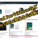 iPad ProやiPhoneなど AmazonでMac製品を公式販売開始!