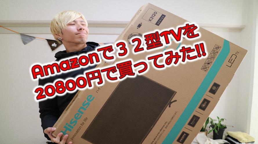 Amazonで32型TVを 20800円で買ってみた!