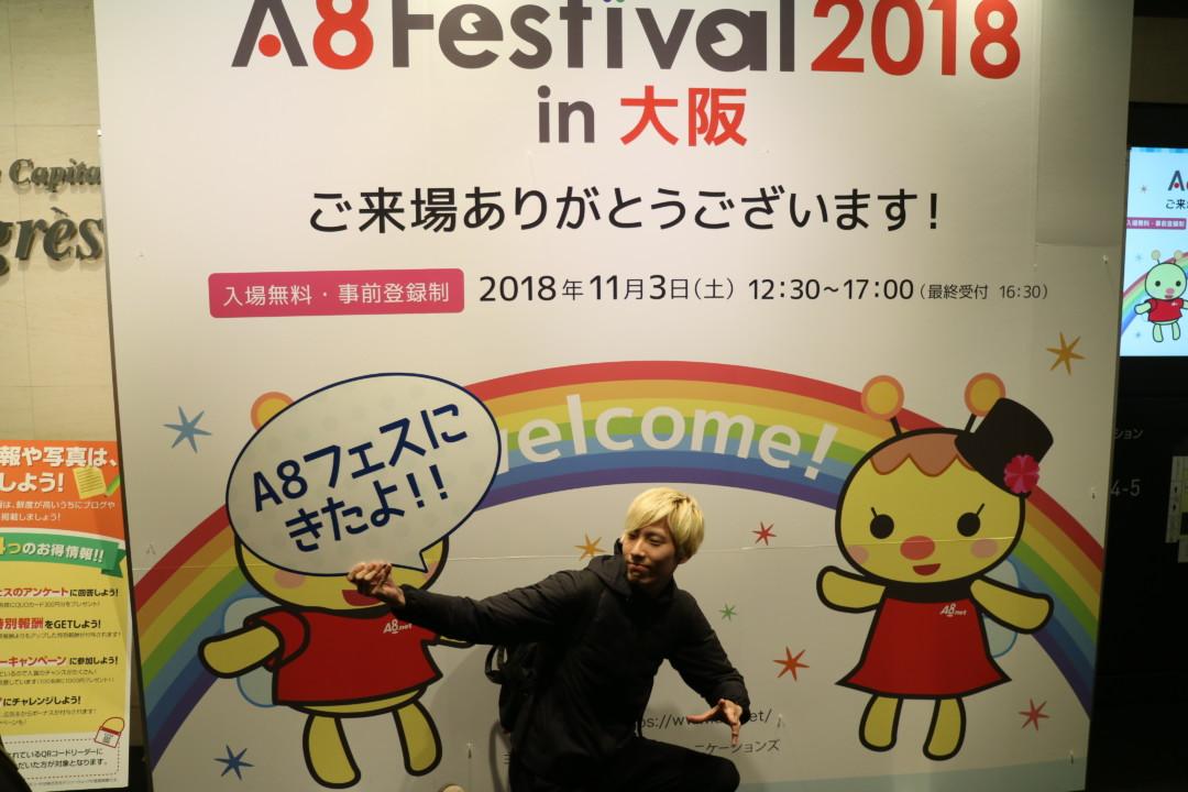 A8フェスティバル 会場