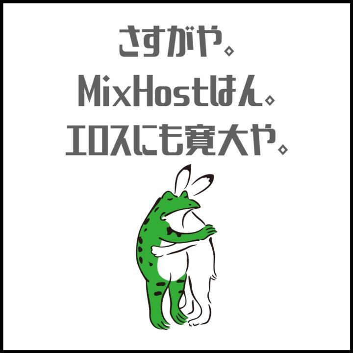 さすがや。 MixHostはん。 エロスにも寛大や。