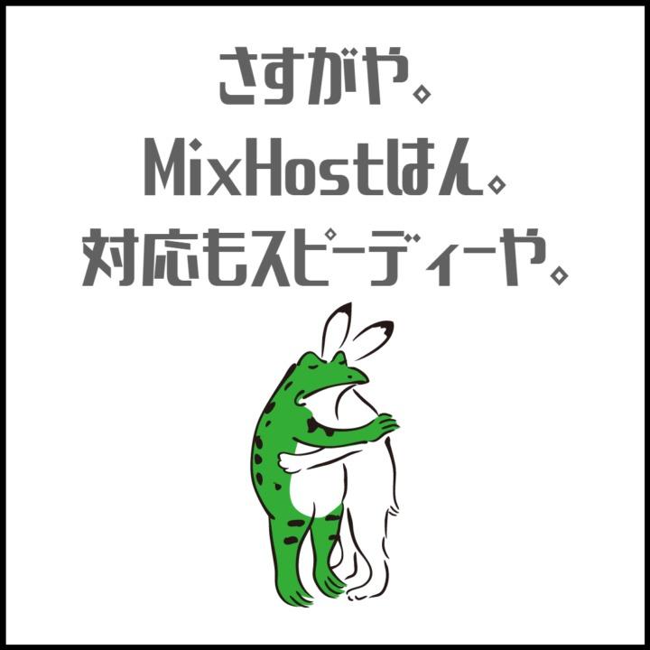 さすがや。 MixHostはん。 対応もスピーディーや。
