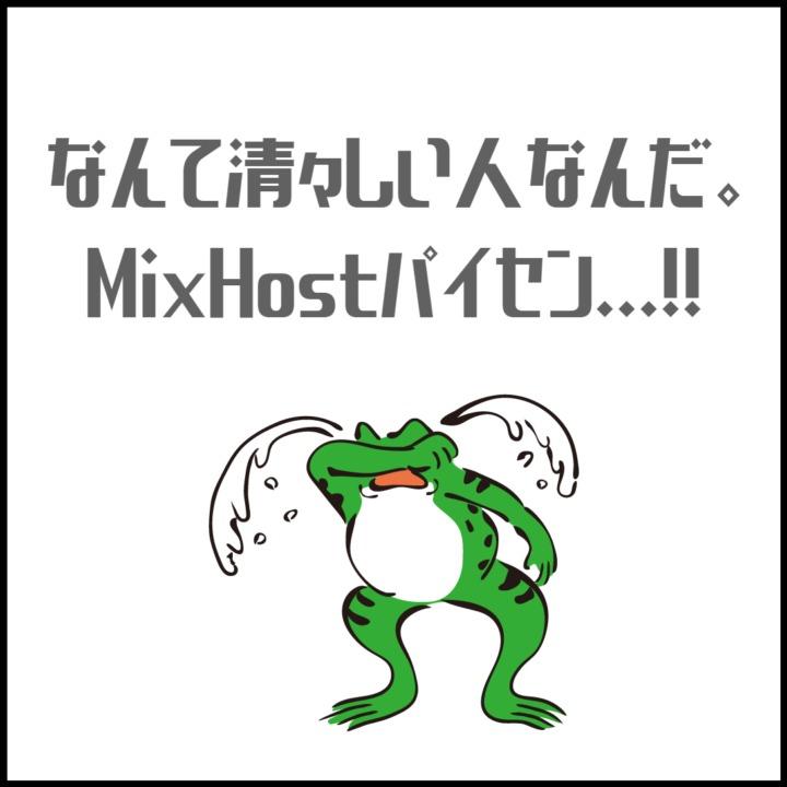 なんて清々しい人なんだ。 MixHostパイセン...!!