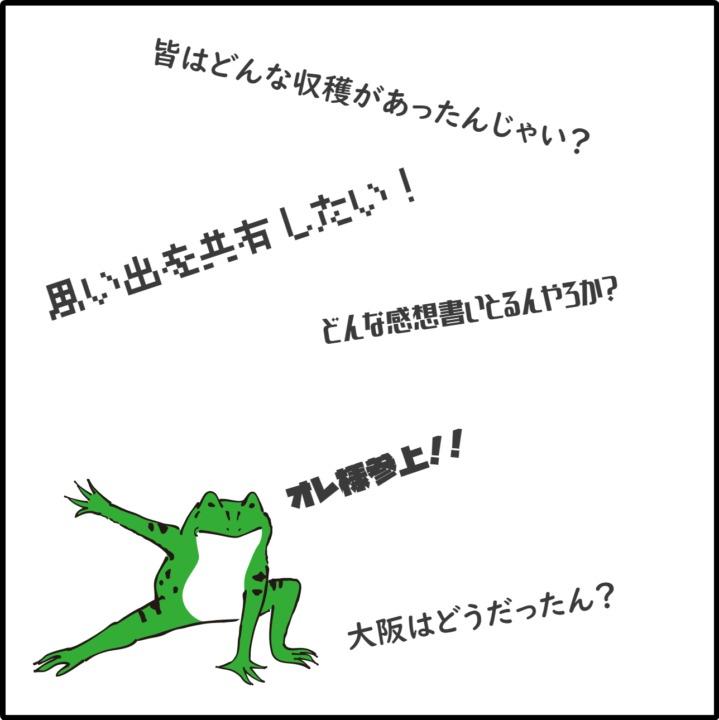 皆はどんな収穫があったんじゃい?思い出を共有したい!どんな感想書いとるんやろか?大阪はどうだったん?