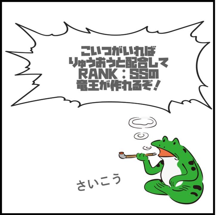 こいつがいれば りゅうおうと配合して RANK:SSの 竜王が作れるぞ!