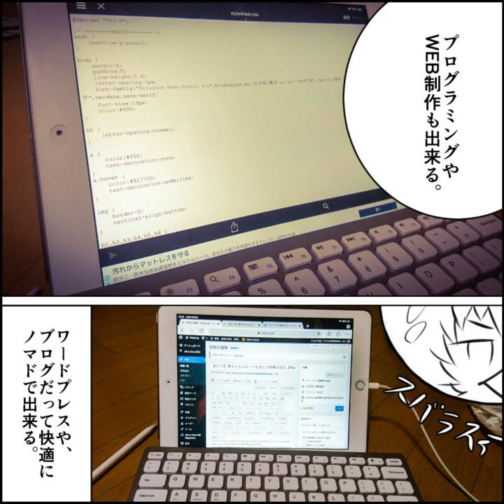 CTA3 プログラミングやウェブ製作、ワードプレスやブログだって快適にノマドで出来る。