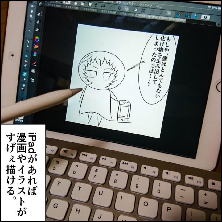 ipadがあれば漫画やイラストがすげぇかける。