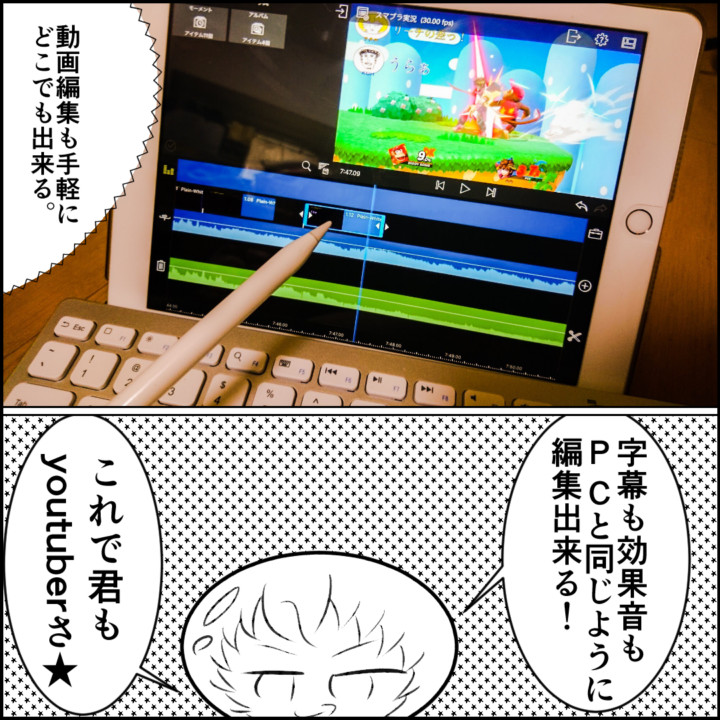 CTA4 動画編集も手軽にどこでも出来る。字幕も効果音もパソコンと同じように編集できる。