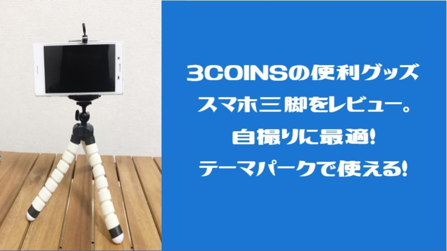 【3COINS】スマホ三脚をレビュー。自撮りに最適!テーマパークで使える!