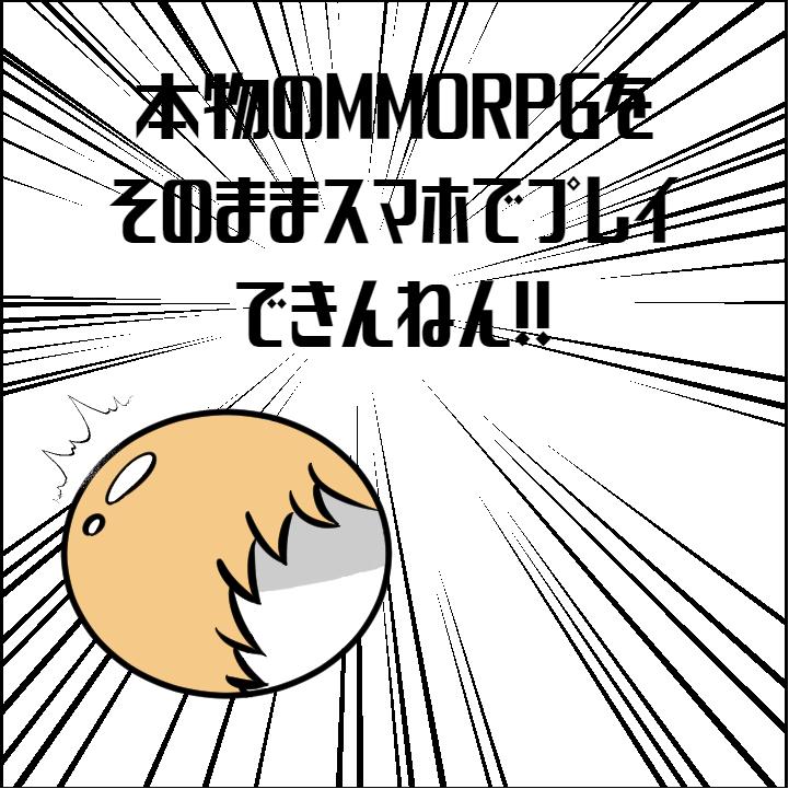 本物のMMORPGを そのままスマホでプレイ できんねん!!