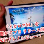 【レビュー】『イカロスM』は面白いか、変態がプレイした感想をまとめてみた。
