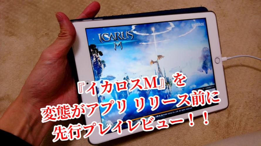 『イカロスM』を 変態がアプリ リリース前に先行プレイレビュー!!