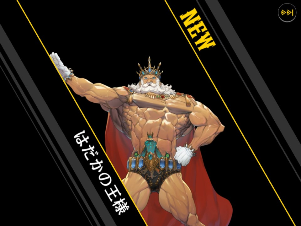 リボルバーズエイト 裸の王様